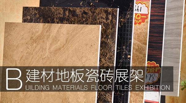 建材地板瓷砖展架